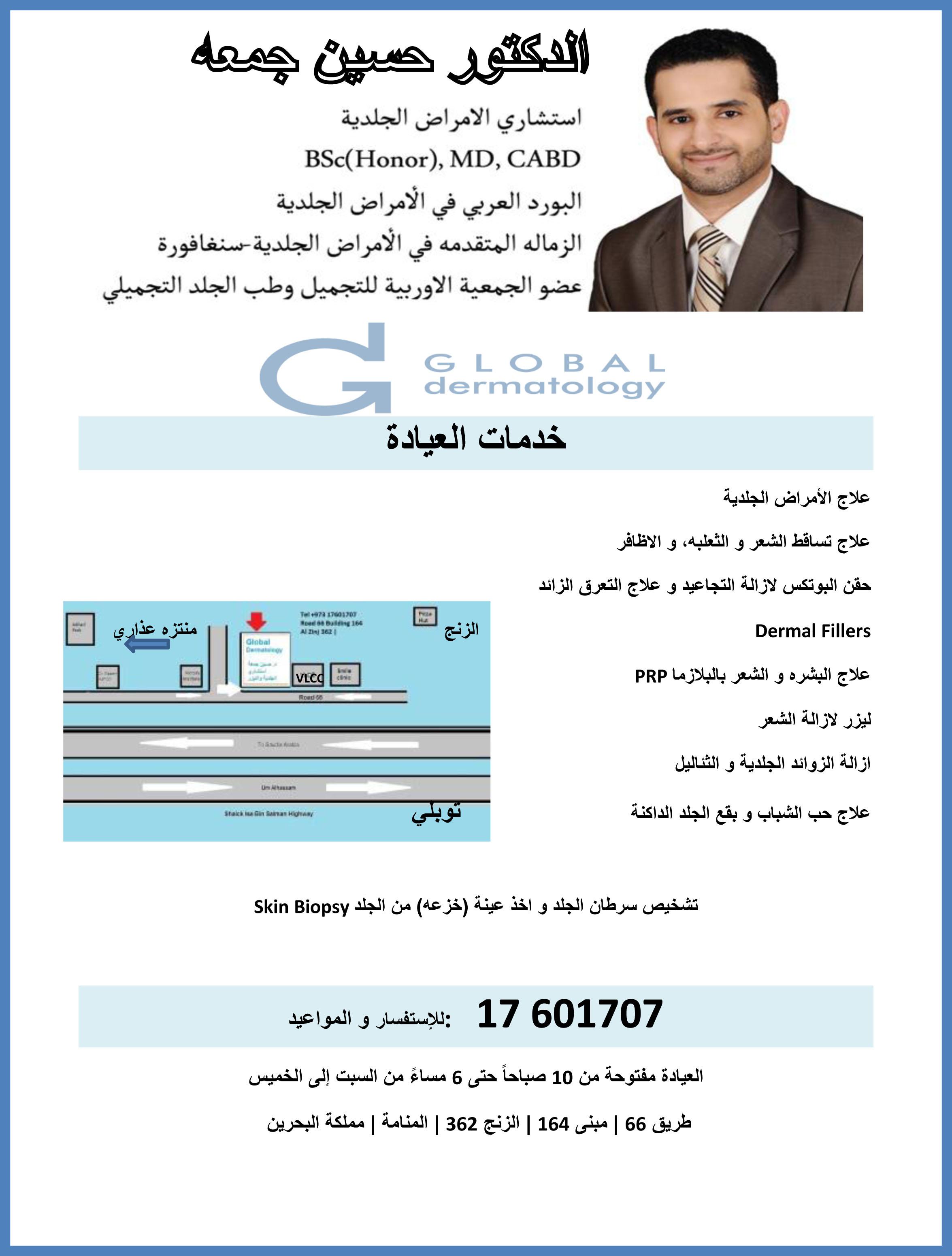 Dermatologist Bahrain